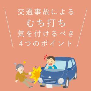 交通事故によるむち打ち、気を付けるべき4つのポイント